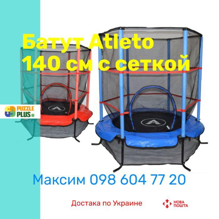 Батут Atleto 140 см с сеткой New, 3 цвета, ДОСТАВКА Новая Почта! Днепр - изображение 1