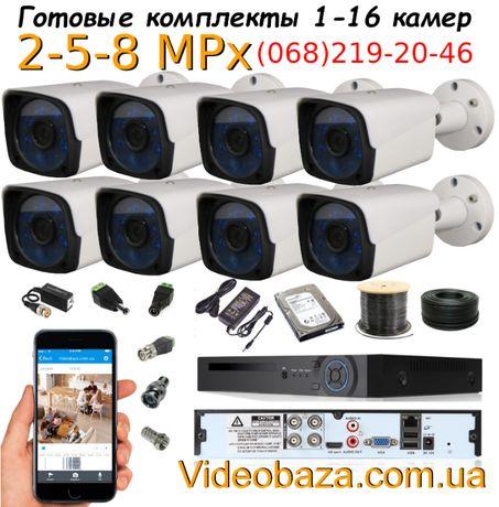 Комплект видеонаблюдения AHD/TVI/CVI/IP на 8 камер в металле 2 mPix