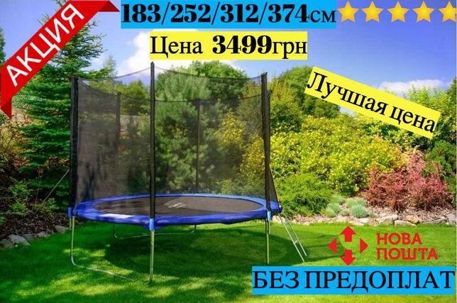 ХИТ Батут SkyJump з сеткой 183 252 312см качество от производителя