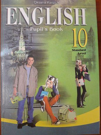 Продаю учебник по английскому 10 класс Карпюк