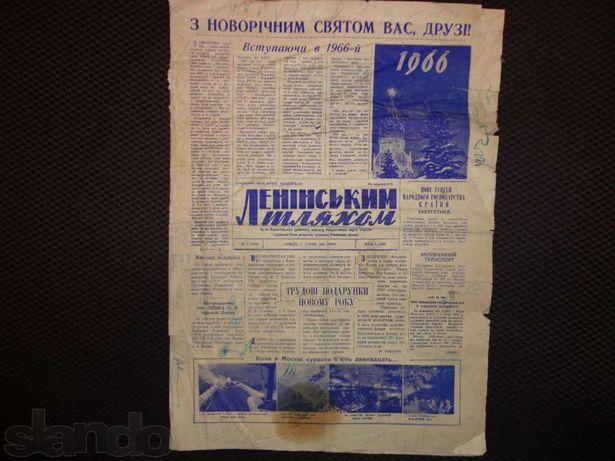 Газета 1 Січня 1966р.