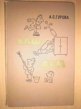 """А. С. Гурова """"Ваш дом"""""""