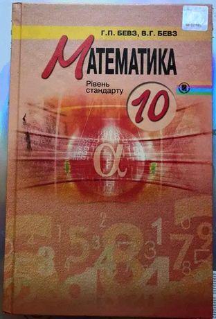 Підручник Математика 10, 11 клас Г.П. Бевз, В.Г. Бевз, новий, 10 шт