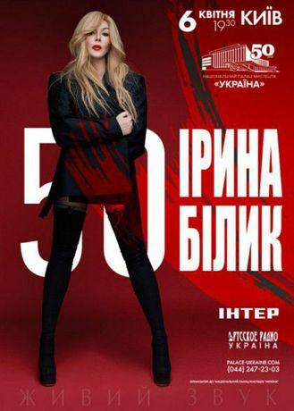 Билет в партер на концерт Ирины Билык, Киев, 17.12.2020