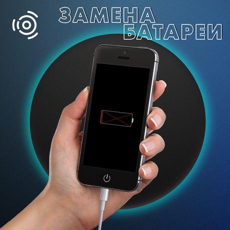 Замена батареи на iphone всех моделей