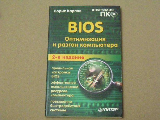 BIOS оптимизация и розгон компьютера 2-е издание Б. Карпов