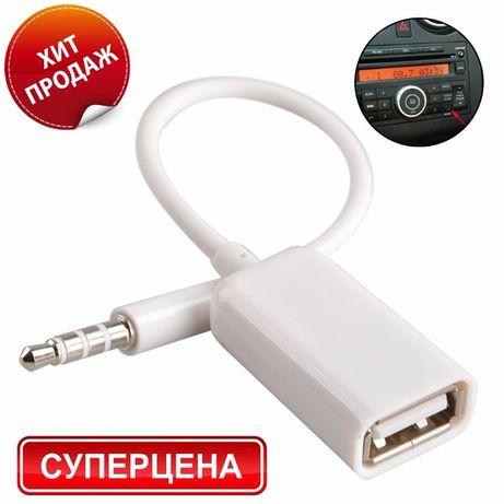 USB-AUX SX pro adapter audio шнур Mp3 audio юсб аукс переходник авто