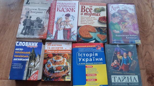Продам книги любая по 30 грн!