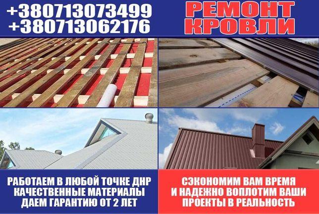 Кровля Капитальный ремонт крыши Шифер Плоская крыша Металлочерепиц