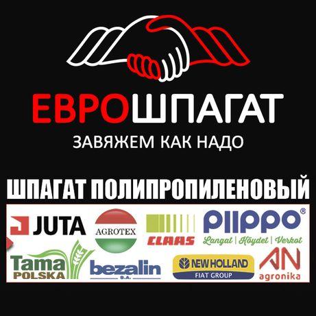 Шпагат полипропиленовый - ЕвроШпагат: низкие цены, большой вибор