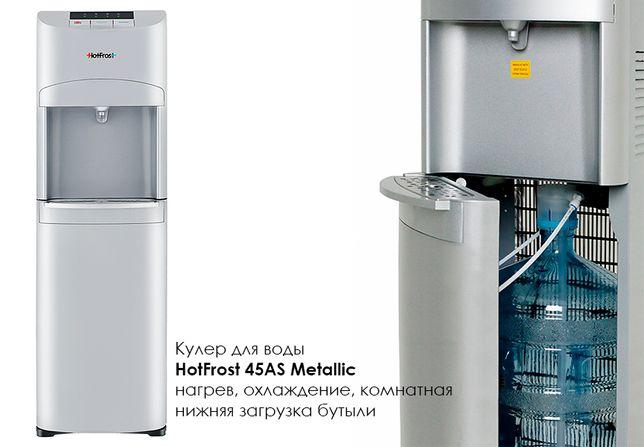 Кулер для воды HotFrost 45A с нижней загрузкой бутыли+Вода подарок