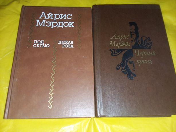 Айрис Мердок 2 книги Черный Принц и Под сетью/Дикая роза. Москва