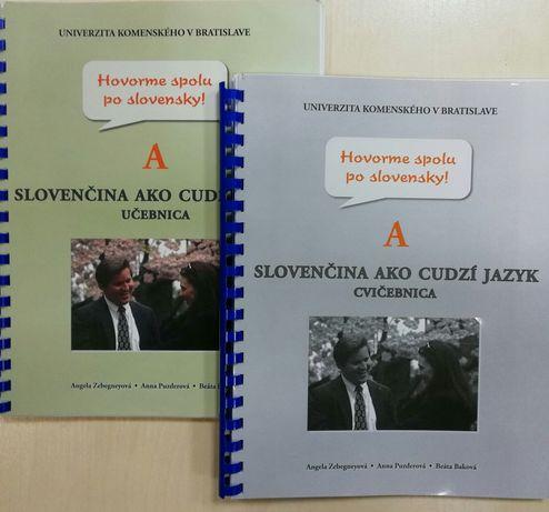 Словацька мова, підручники Hovorme spolu po slovensky. Словацька мова
