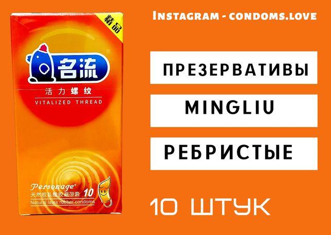 Акция! Презервативы Mingliu ребристые (10 шт) + Подарок
