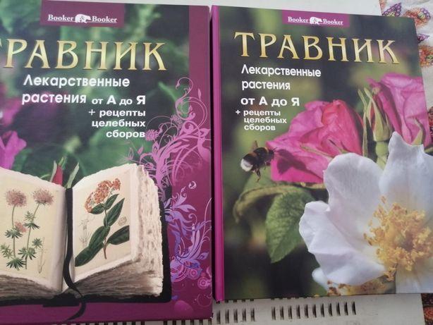 Книга ,,Травник'' лекарственные растения