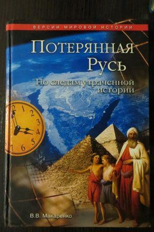 Потерянная Русь. По следам утраченной истории В. В. Макаренко