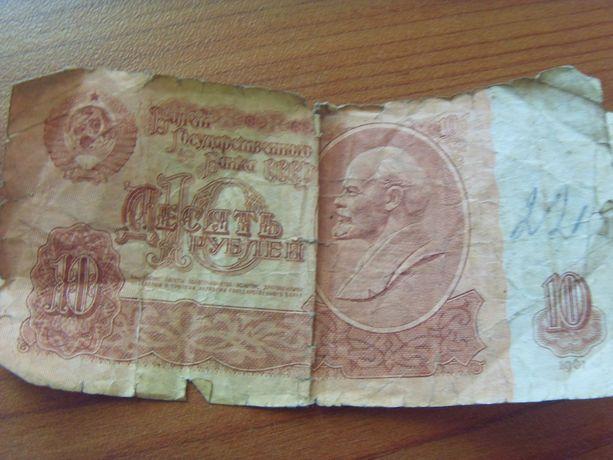 Купюры 10 рублей и 1 руль 1961 года