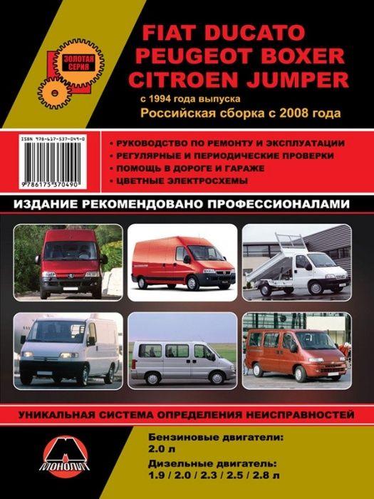 Fiat Ducato / Citroen Jumper / Peugeot Boxer. Руководство по ремонту. Эсхар - изображение 1
