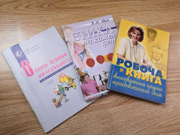 Посібники для вчителів початкових класів