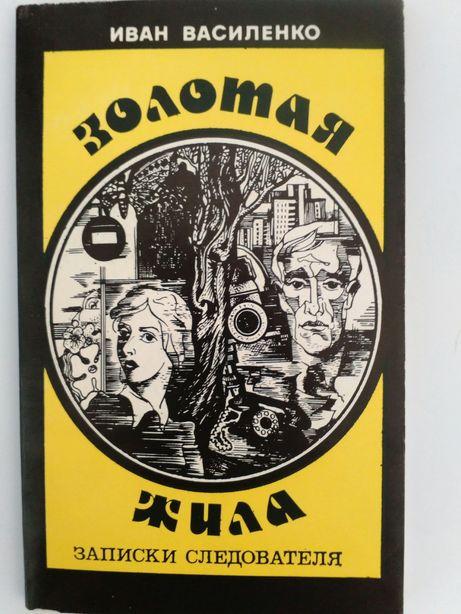 """Книга И.Василенко """"Золотая жила"""" Записки следователя"""