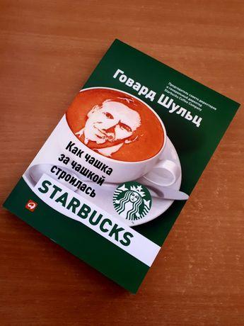 Книга Как чашка за чашкой строилась Starbucks Говард Шульц ОПТ Киев
