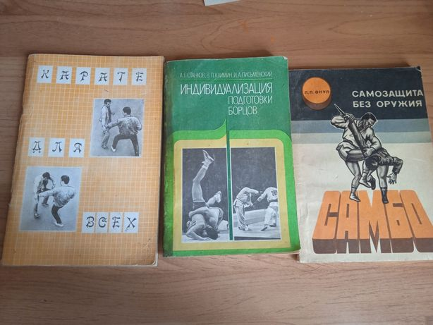 Книги Каратэ Самбо Индивидуальная подготовка бойцов