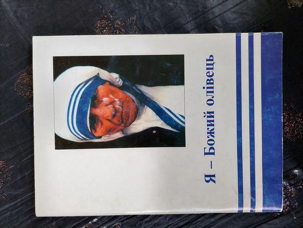 Подарую книги на релігійну/філософську тематику