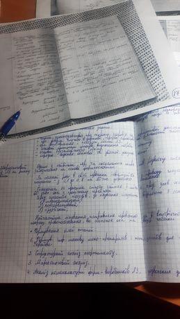 Переписую конспекти на англ, рос, укр. мовах, переклад укр/рос.