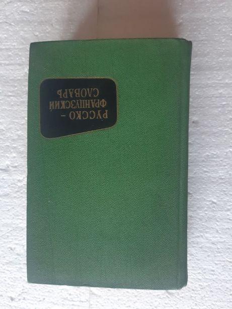 Русско-французский словарь 1969 г. Потоцкая. Около 23000 слов