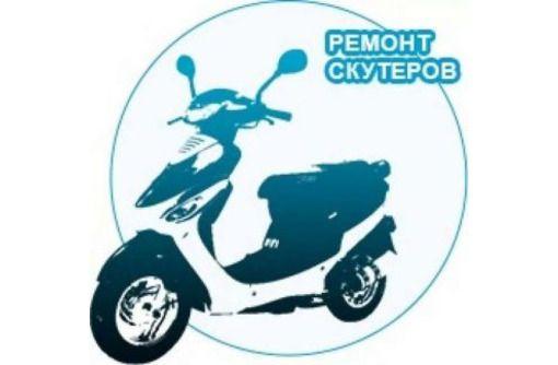 Ремонт скутерiв