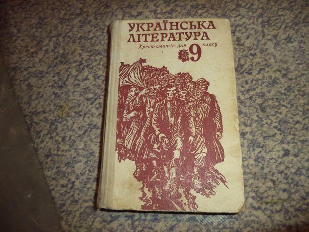 Украинская литература хрестоматия 9 класс
