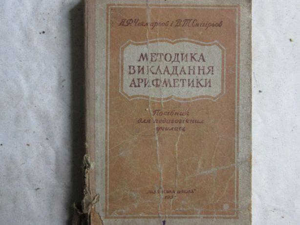 Арифметика 1951 укр. методика обучения для пед. уч.