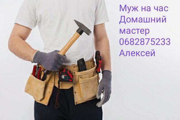 Муж на час / Домашний мастер