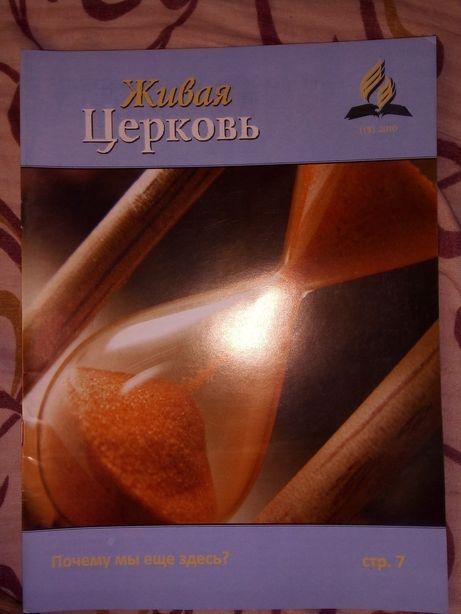 """Христианский журнал"""" Живая церковь """""""