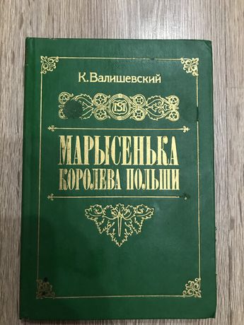 Книга Валишевский Марысенька королева Польши