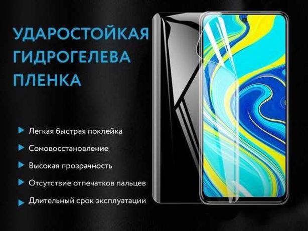 Гидрогелевая пленка Xiaomi Poco любая модель