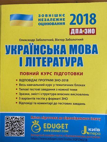 Довідник з української мови ДПА+ЗНО