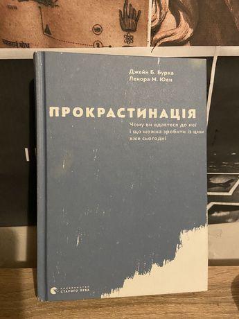 Книга Прокрастинація.  Джейн Б. Бурка
