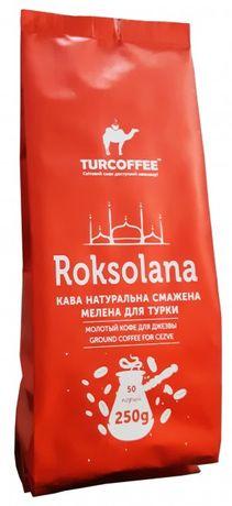 Кофе молотый Roksolana 0.25кг