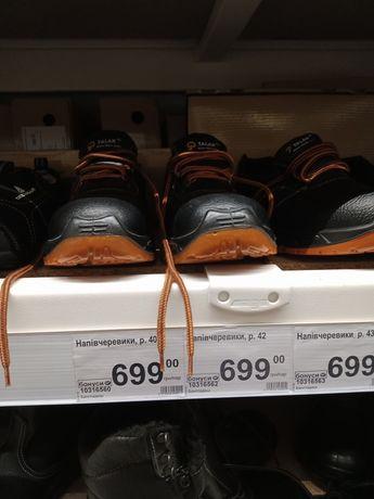 Взуття робоче тве