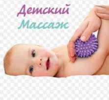 Массаж и ЛФК детям от 2 месяцев с выездом на дом, детский массаж