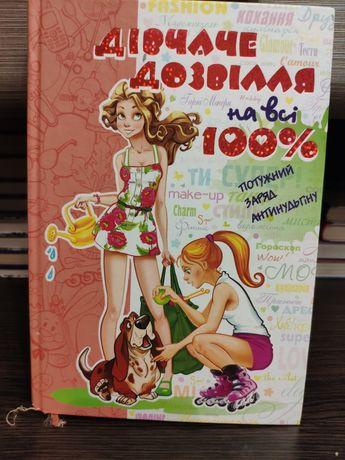 """Книга для дівчаток ,""""Дівчаче дозвілля на всі 100%"""""""