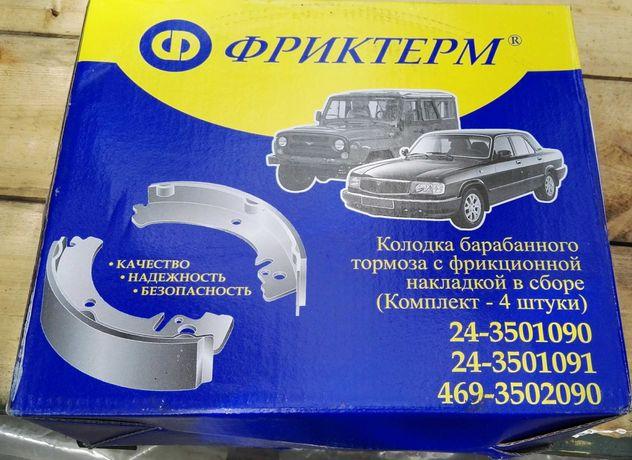 Комплект колодка барабанного тормоза УАЗ