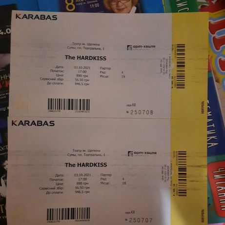 Билеты на Hardkiss 03.10 Сумы