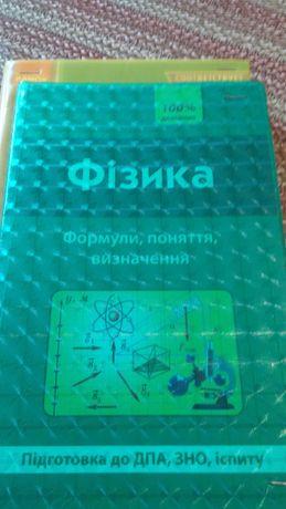 Учебник по физике подготовка к ЗНО