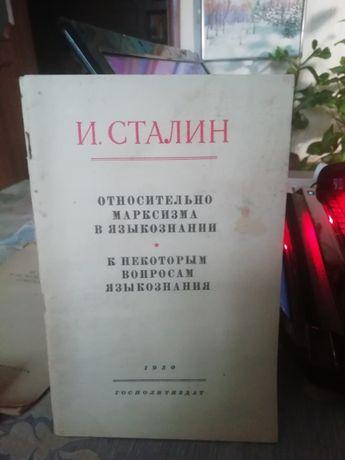 """Работа И.Сталина """"Относительно марксизма в языковедении."""