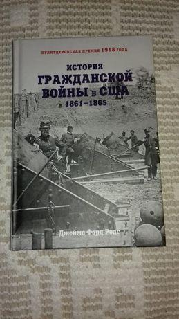 Книга о Гражданской войне США