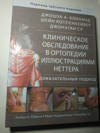 Клиническое обследование в ортопедии с иллюстрациями Неттера