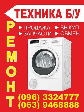 Срочный ремонт стиральных машин на дому и мастерской