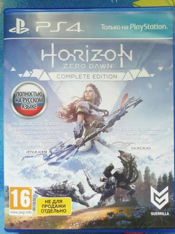 Horizon Zero Dawn + The Frozen Wilds